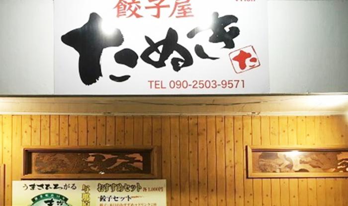 『餃子屋たぬき』店頭写真