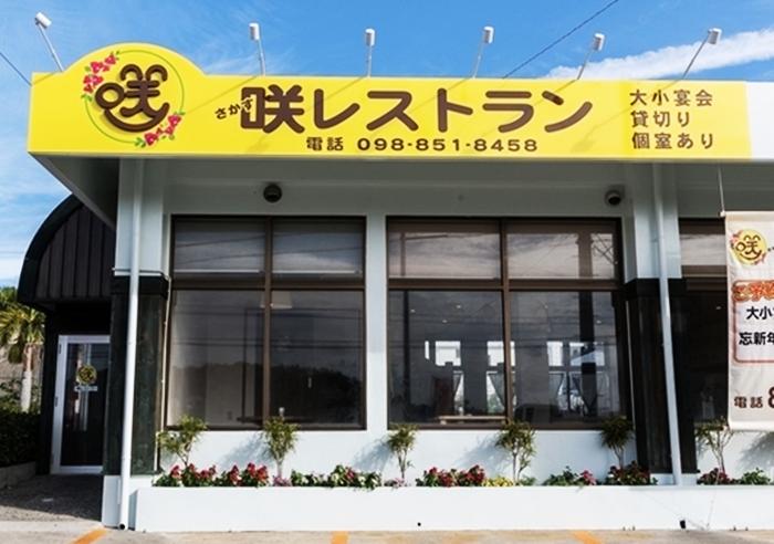 『咲レストラン』店頭写真