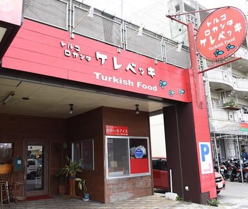『トルコ ロカンタ ケレベッキ』店頭写真