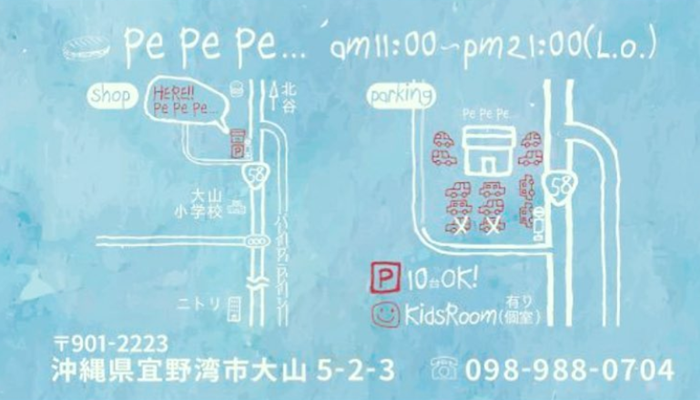 PEPEPE(ペペペ)店舗情報