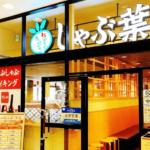 しゃぶ葉(沖縄/ランチ)クーポンや値段情報!おもろまちにオープンしたしゃぶしゃぶ食べ放題のお店