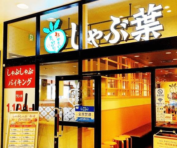 『しゃぶ葉』那覇おもろまち店 店頭写真