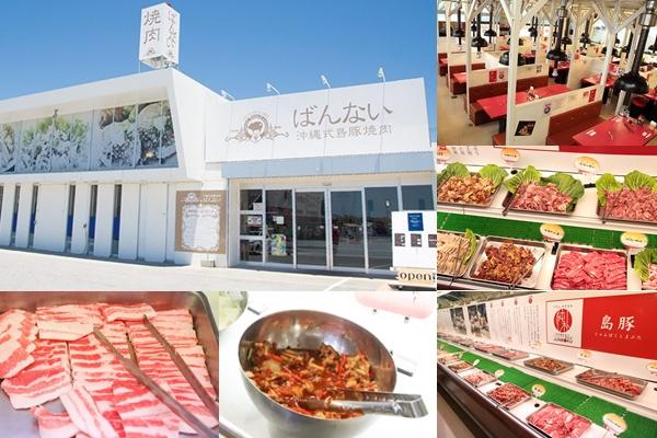 沖縄式島豚焼肉ばんない