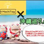 MachiTag(マチタグ)と沖縄巡り.comがコラボ!これまでにご紹介したお店が探しやすくなりました!