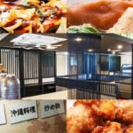 OKINAWA DINING かぁびら(糸満市)食べ放題のオススメメニューをご紹介!おしゃれな雰囲気のコスパ最強居酒屋!