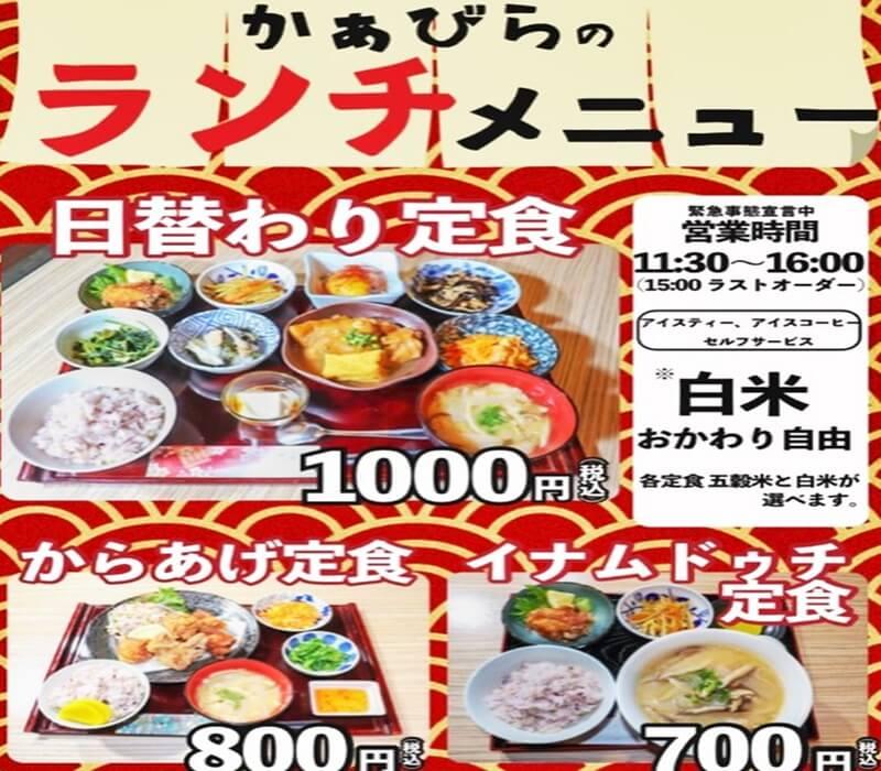 OKINAWA DINING かぁびら ランチメニュー