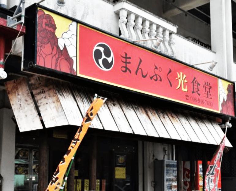『まんぷく光食堂』店頭写真