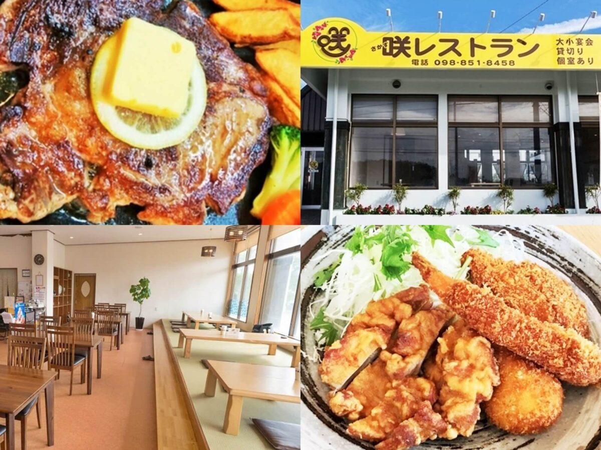 咲レストラン