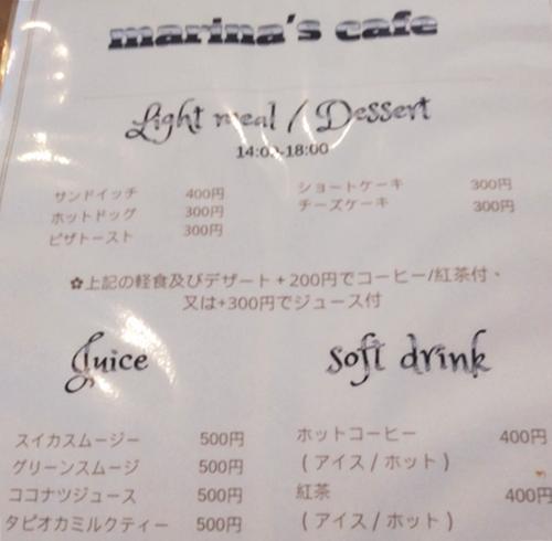 『marina's cafe(マリナーズ カフェ)』ライトミール(14:00-18:00)メニュー