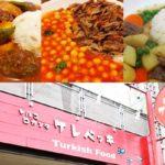トルコ ロカンタ ケレベッキ(西原町)おすすめランチメニューをご紹介!沖縄では珍しいトルコ料理のお店!