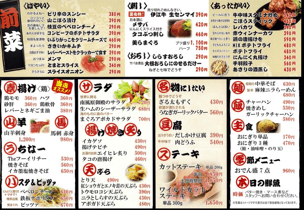 『大衆料理 南風原御殿』居酒屋メニュー