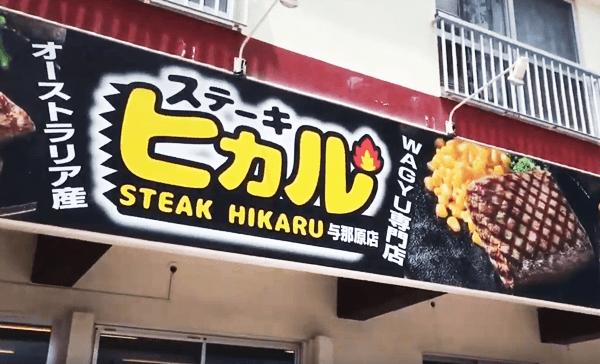 『ステーキヒカル 与那原店』店頭写真