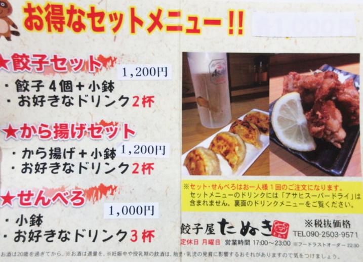 『餃子屋たぬき』お得なセットメニュー