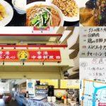 中華料理 金(与那原町)ランチも営業!オススメメニューやセルフコーナーなどをご紹介!