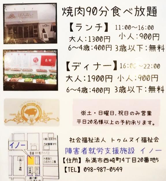 沖縄式島豚焼肉ばんない店舗情報