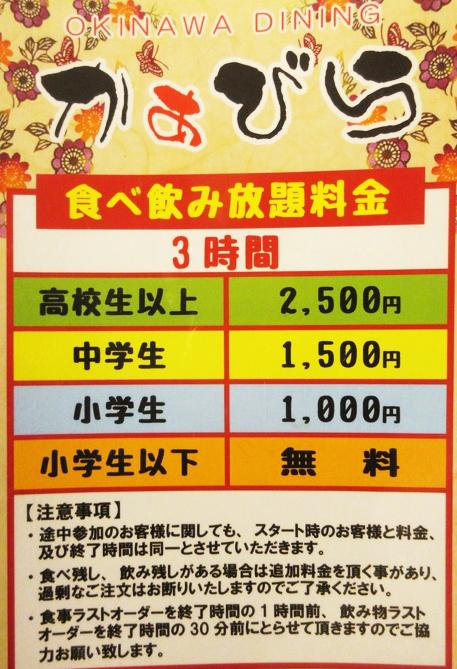 OKINAWA DINING かぁびら 食べ放題料金表