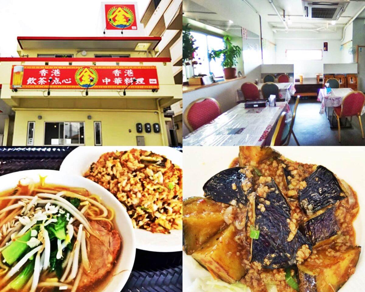 中華料理 金