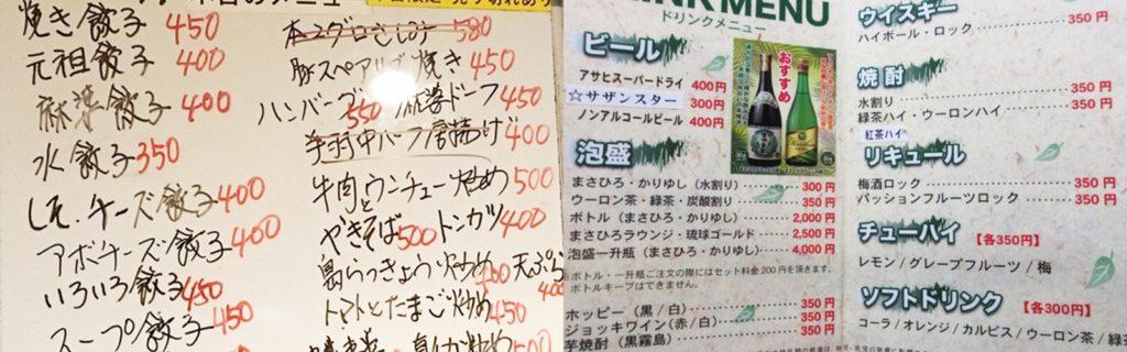 『餃子屋たぬき』メインメニュー(左)とドリンクメニュー(右)