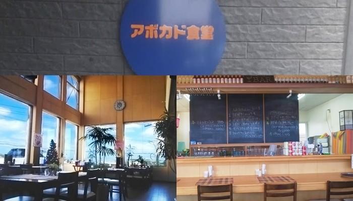 『アボカド食堂』お店のロゴ(上)店内の様子(下)