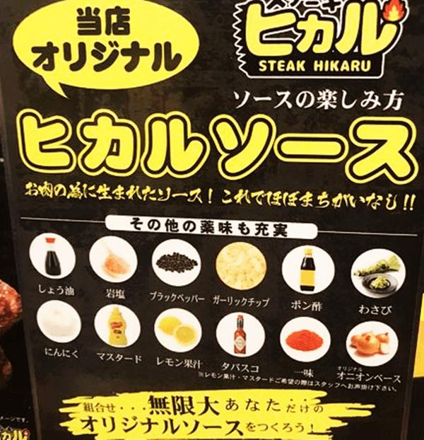 『ステーキヒカル』種類豊富なソース