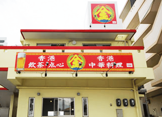 『香港飲茶点心中華料理 金』店頭写真