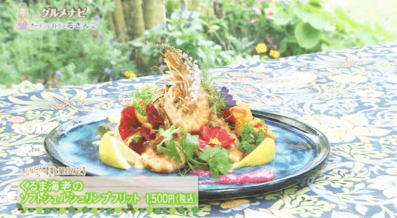 ガーデンレストラン花さんご くるま海老のソフトシェルシュリンプフリット