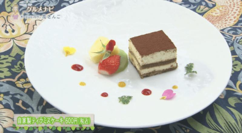 ガーデンレストラン花さんご 自家製ティラミスケーキ