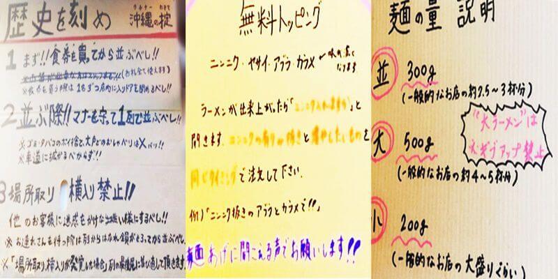 らーめんふぁんくらぶ 歴史を刻め 松山店 ルール・無料トッピング・麺の量