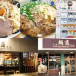 麺道くろとん(南風原/宜野湾)のおすすめメニューは?豪快な二郎系ラーメンを食べに行こう!