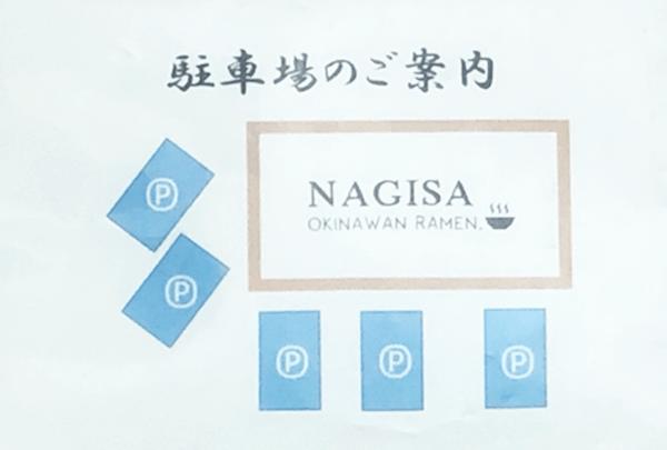 NAGISA[ナギサ]店舗情報
