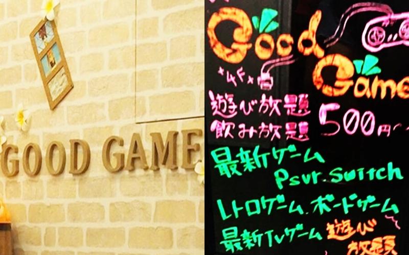 『遊べる駄菓子ボードゲームバーGG(Good Game)』