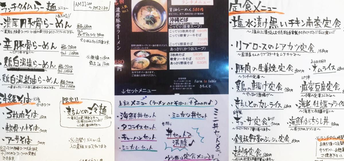 『きちんと南風原山川店』メニュー