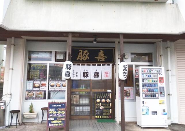 『豚喜(とんき)』店頭写真