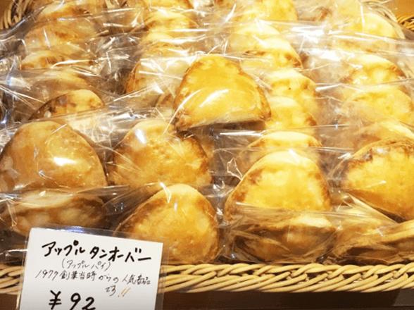 『ピッコロモンド』アップルパイ(アップルターンオーバー)