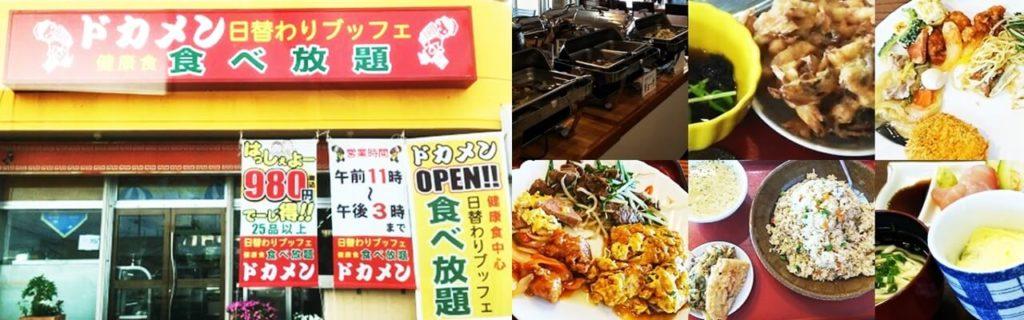 『ドカメン』登川店店頭写真(左)バイキングのお料理(右)