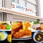 レストランカイヤン(南城市/佐敷)おからが無料食べ放題!2019年3月に復活した老舗レストラン!