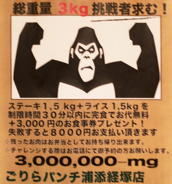 『ごりらパンチ浦添経塚店』大食いチャレンジメニュー