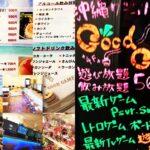 遊べる駄菓子ボードゲームバーGG(Good Game/那覇市牧志)国際通りにある最強の遊びスポット!