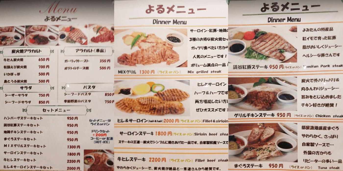 『まつい料理店』よる(ディナー)メニュー