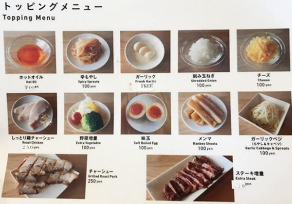 『ストライプヌードルズ(Stripe Noodles)』トッピングメニュー