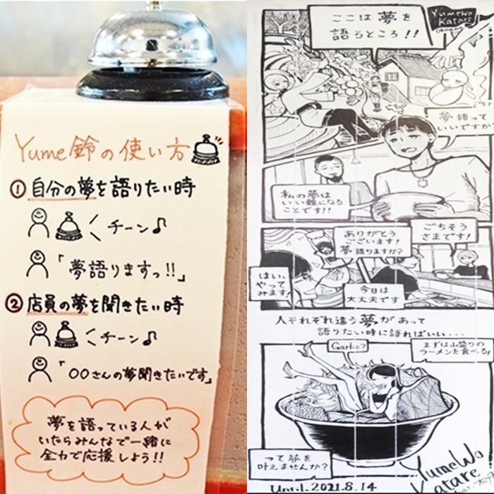 『ユメヲカタレ オキナワ(Yume Wo Katare Okinawa)』Yume鈴(左)店内に描かれた漫画(右)