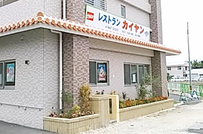 『レストランカイヤン』店頭写真