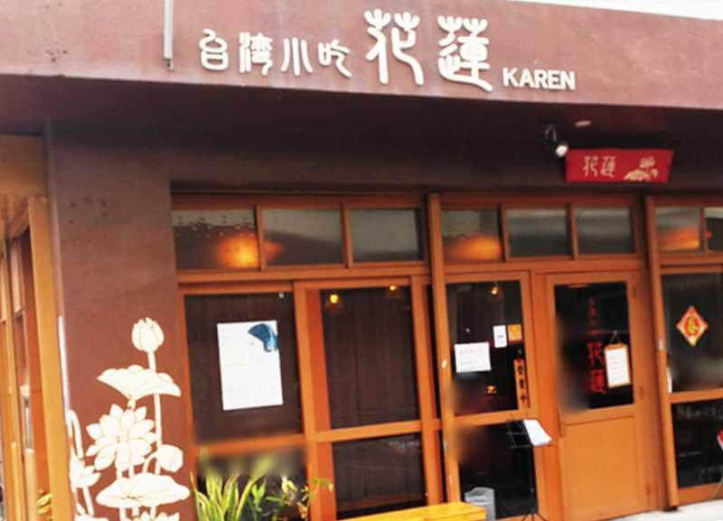 台湾小吃 花蓮 外観