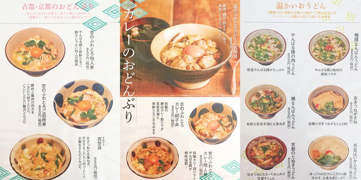 『サンスーシー』丼メニュー(左/中)うどんメニュー(右)[一部です]