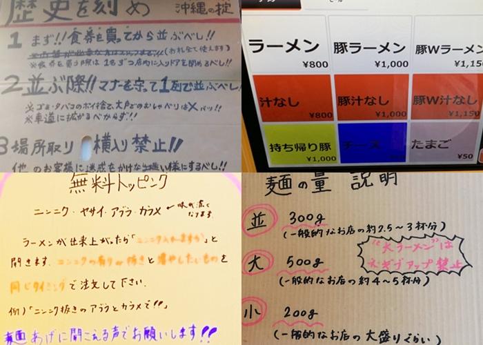 『らーめんふぁんくらぶ 歴史を刻め』お店のルール(左上)食券機(右上)無料トッピング(左下)麺の量説明(右下)