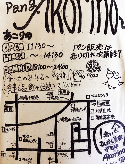 アコリノ(pangcafe akorino)店舗情報