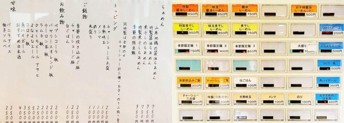 『NAGISA』メニュー(左)食券機(右)