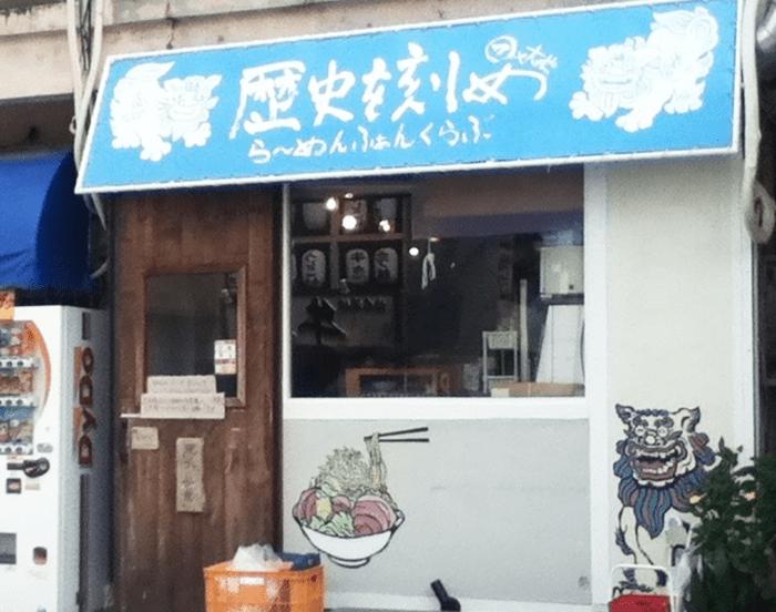 『らーめんふぁんくらぶ 歴史を刻め』松山店