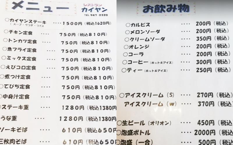 『レストランカイヤン』メニュー表