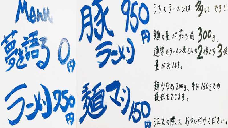 ユメヲカタレ オキナワ(Yume Wo Katare Okinawa)メニュー